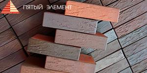 5_element_kirpich