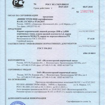 Сертификат № РОСС RU.СМ29.Н00215
