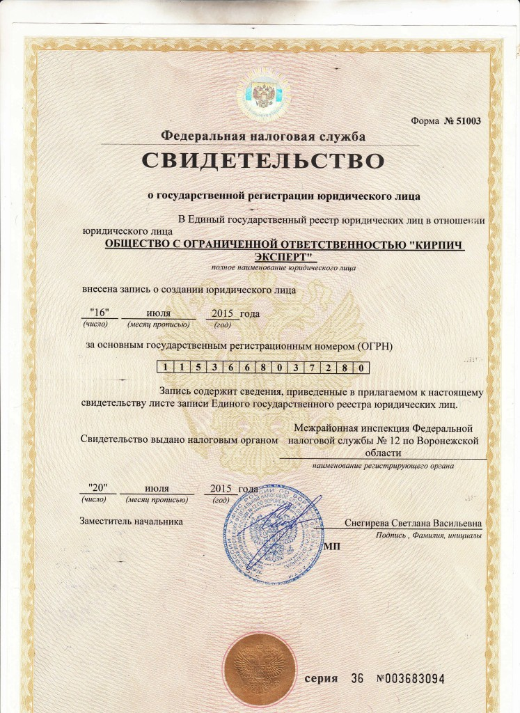 svidetelstvo_registracii_ooo_kirpich_expert