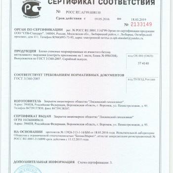 Liski_sertifikat_D400