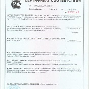 Liski_sertifikat_D500