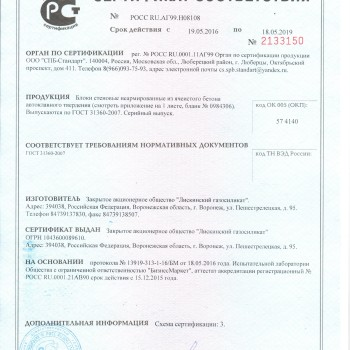 Liski_sertifikat_D600
