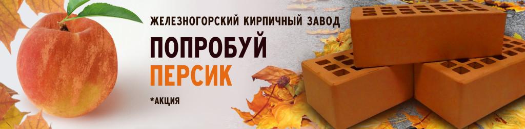banner-persik_akciya_zhkz
