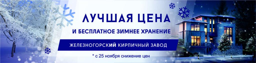banner-zhkz-luchshaya-cena-zimnee-khraneni