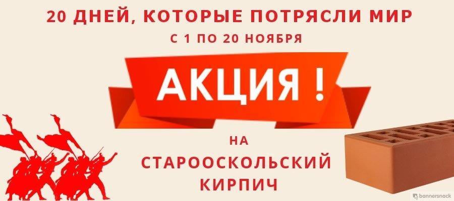 banner_aciya_kirpich_osmbt
