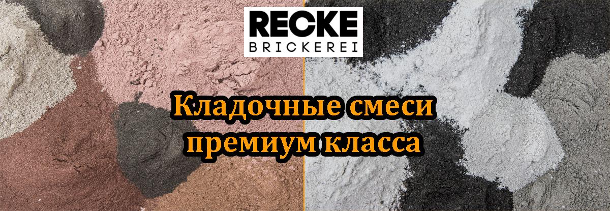 Smesi_Recke_banner