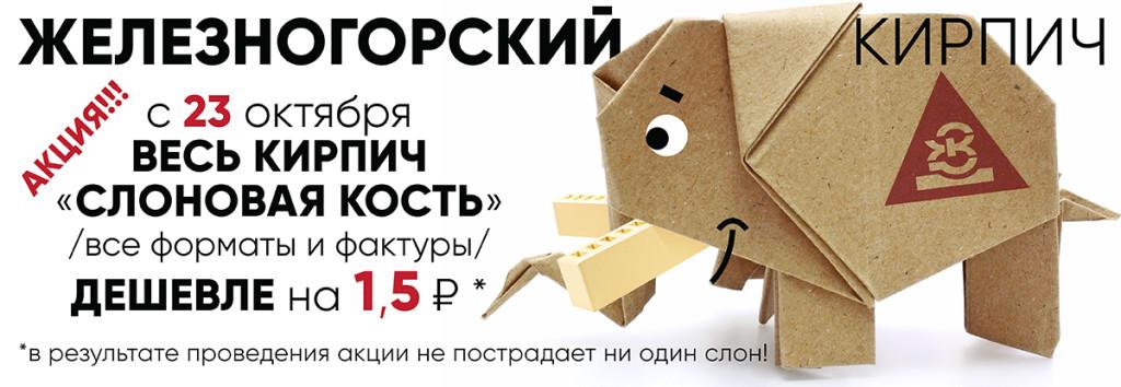 akcia_kupi_slona_zhkz