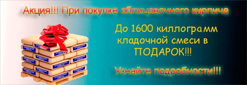 Akcia_smesi_v_ppodarok