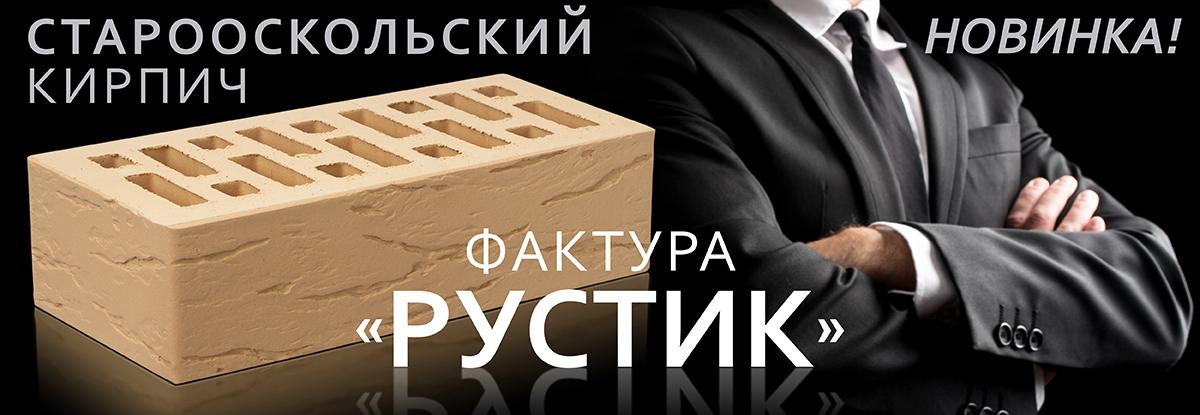 New_brick