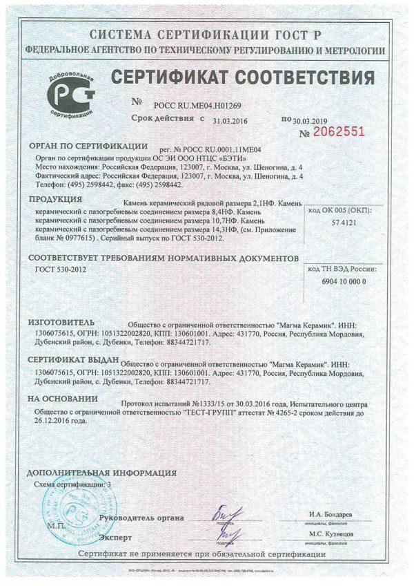 sertifikat-na-kamen-1