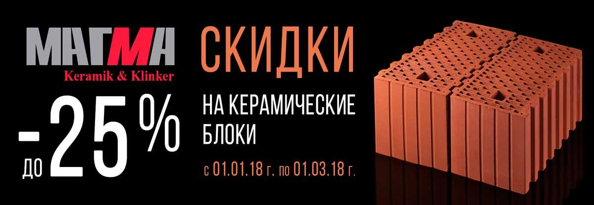 banner_magma_bloki