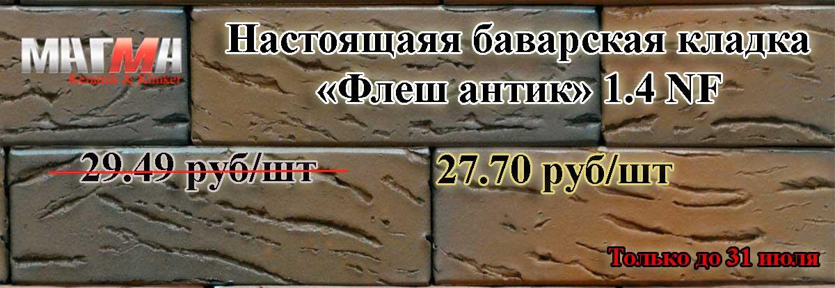 Магма-флеш-антик-по-27.70