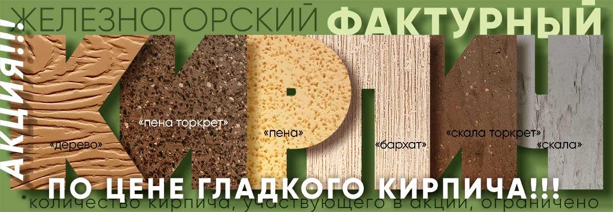 fakturniy_kirpich_baner