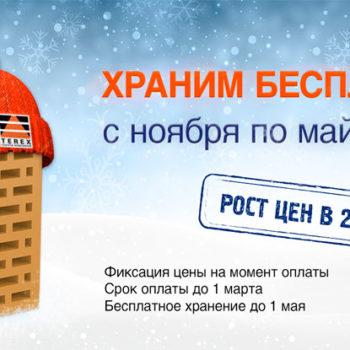 terex_zimnee_hranenie