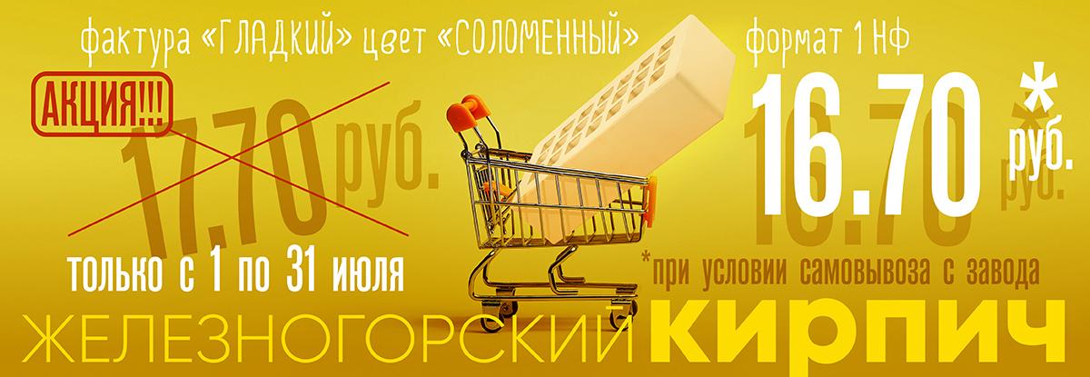 akciya_solomenniy