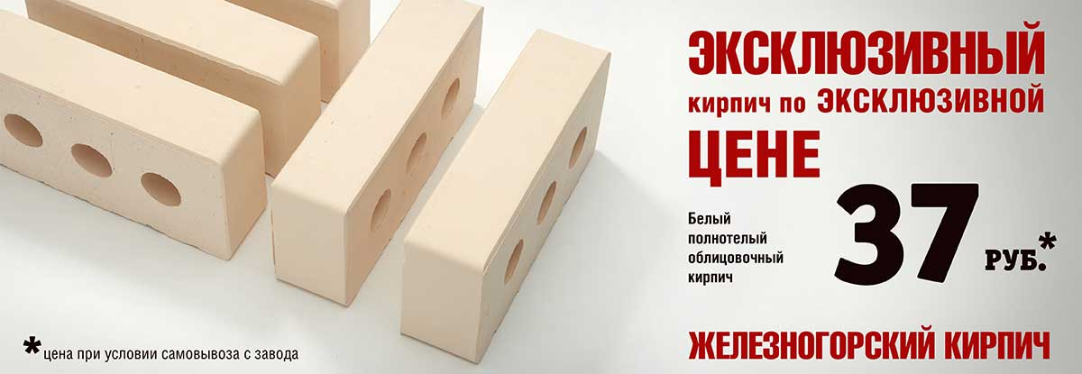 акция-белый-полнотелый-Железногорск