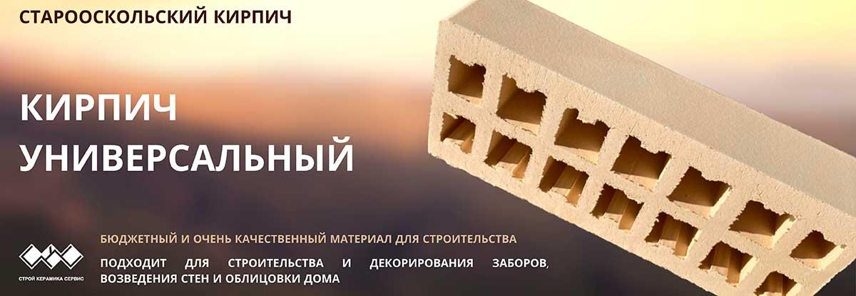 Кирпич-универсальный